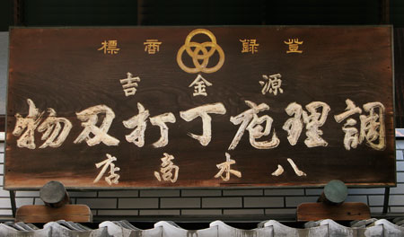 八木庖丁店の看板